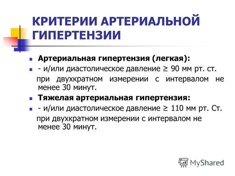 КРИТЕРИИ АРТЕРИАЛЬНОЙ ГИПЕРТЕНЗИИ Артериальная гипертензия (легкая): - и/или диастолическое давление 90 мм рт. ст. при двухкратном измерении с интервалом не менее 30 минут. Тяжелая артериальная гипертензия: - и/или диастолическое давление 110 мм рт.