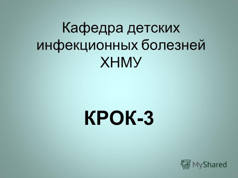 Кафедра детских инфекционных болезней ХНМУ КРОК-3
