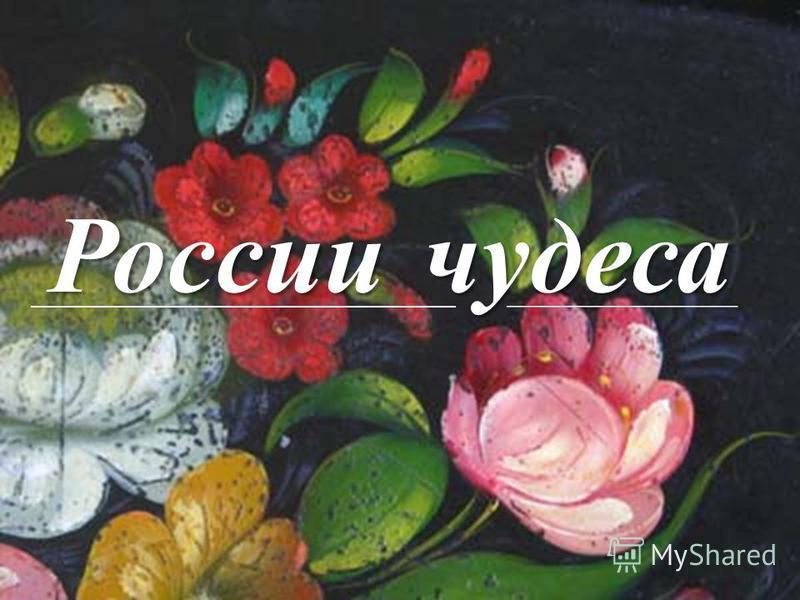 России чудеса