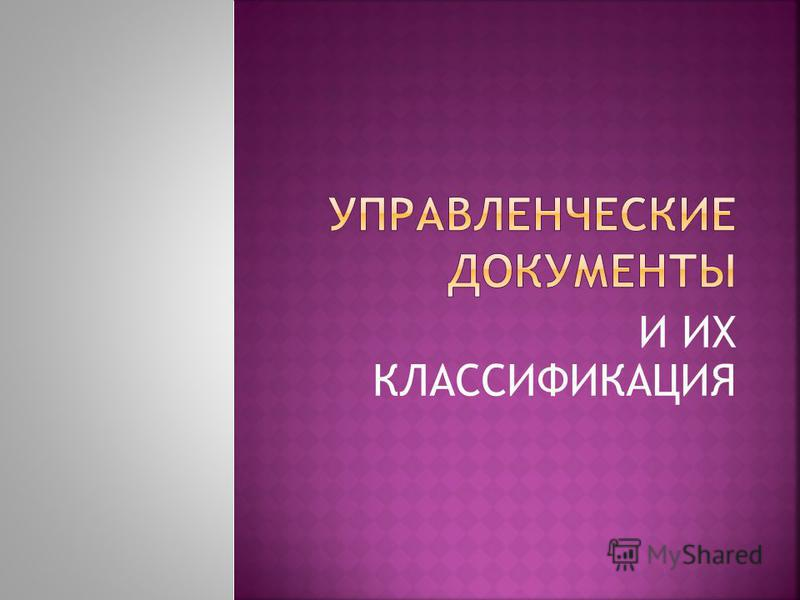 И ИХ КЛАССИФИКАЦИЯ
