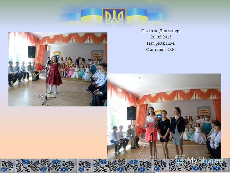 Свято до Дня матері 20.05.2015 Нагірняк Н.М. Смитанюк О.Б.