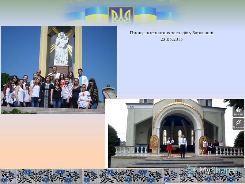 Проща інтернатних закладів у Зарваниці 23.05.2015