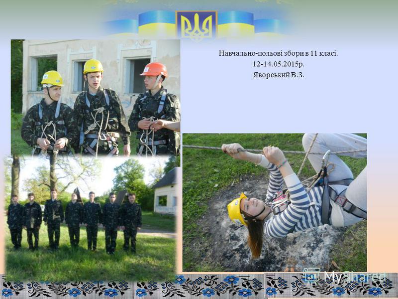 Навчально-польові збори в 11 класі. 12-14.05.2015р. Яворський В.З.