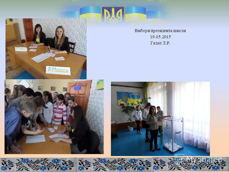 Вибори президента школи 19.05.2015 Галат Л.Р.