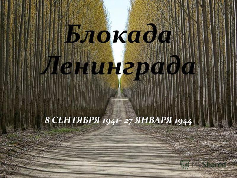 Блокада Ленинграда 8 СЕНТЯБРЯ 1941- 27 ЯНВАРЯ 1944
