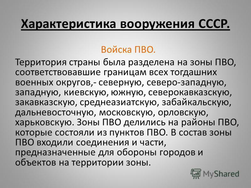 Характеристика вооружения СССР. Войска ПВО. Территория страны была разделена на зоны ПВО, соответствовавшие границам всех тогдашних военных округов,- северную, северо-западную, западную, киевскую, южную, северокавказскую, закавказскую, среднеазиатску