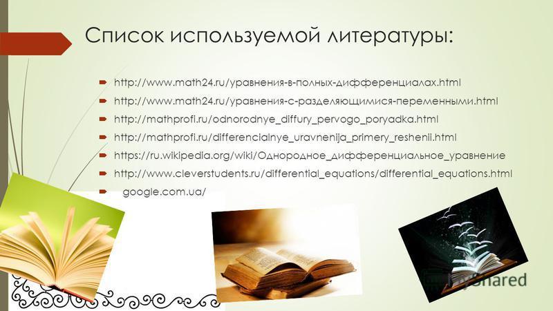 http://www.math24.ru/уравнения-в-полных-дифференциалах.html http://www.math24.ru/уравнения-с-разделяющимися-переменными.html http://mathprofi.ru/odnorodnye_diffury_pervogo_poryadka.html http://mathprofi.ru/differencialnye_uravnenija_primery_reshenii.