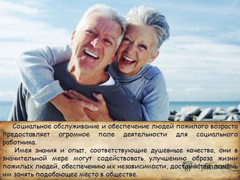 Социальное обслуживание и обеспечение людей пожилого возраста предоставляет огромное поле деятельности для социального работника. Имея знания и опыт, соответствующие душевные качества, они в значительной мере могут содействовать улучшению образа жизн