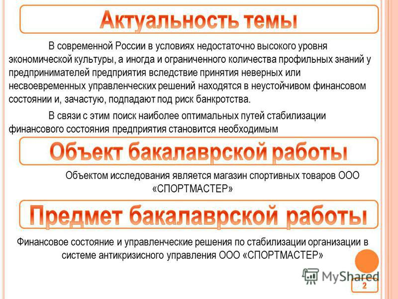 В современной России в условиях недостаточно высокого уровня экономической культуры, а иногда и ограниченного количества профильных знаний у предпринимателей предприятия вследствие принятия неверных или несвоевременных управленческих решений находятс