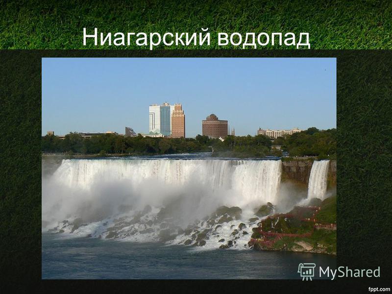 Ниагарусский водопадд