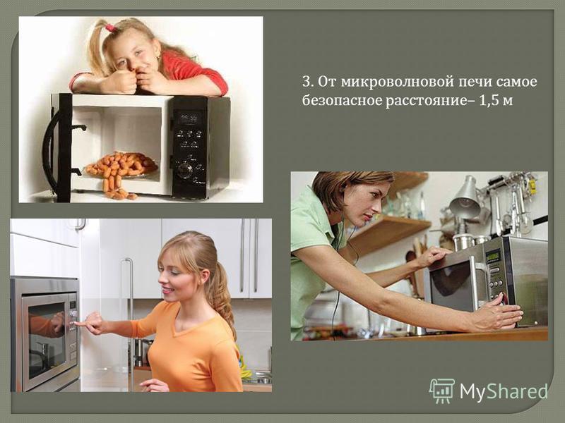 3. От микроволновой печи самое безопасное расстояние – 1,5 м