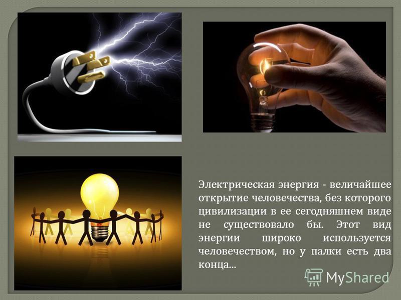Электрическая энергия - величайшее открытие человечества, без которого цивилизации в ее сегодняшнем виде не существовало бы. Этот вид энергии широко используется человечеством, но у палки есть два конца...