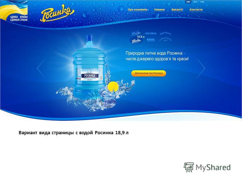 Вариант вида страницы с водой Росинка 18,9 л