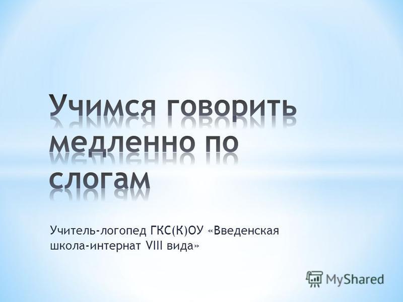 Учитель-логопед ГКС(К)ОУ «Введенская школа-интернат VIII вида»