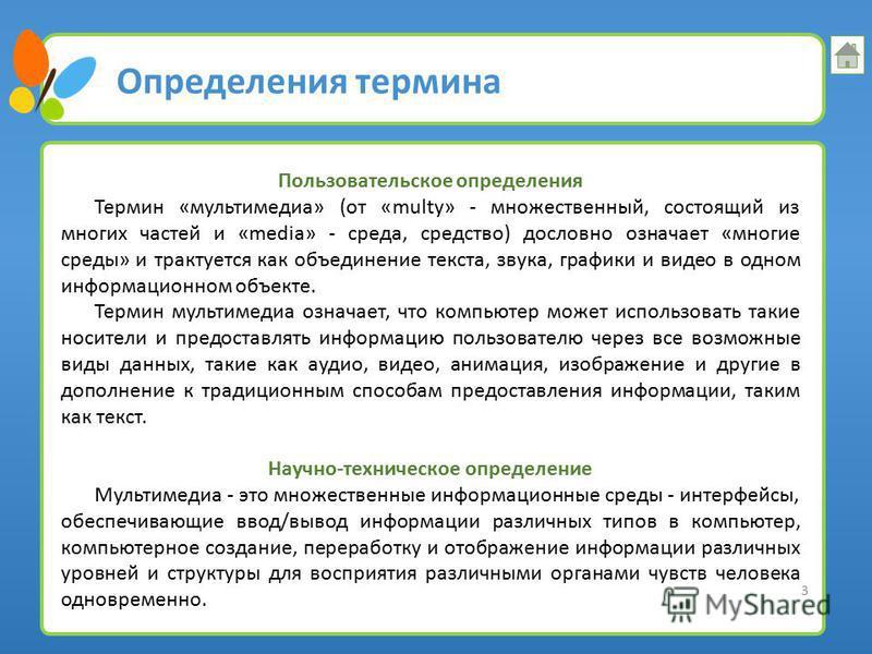 Содержание Определения термина 2 Основные среды Классификация мультимедиа И напоследок…