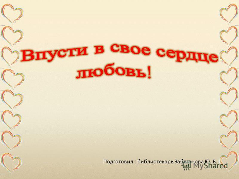 Подготовил : библиотекарь Забеганова Ю. В.