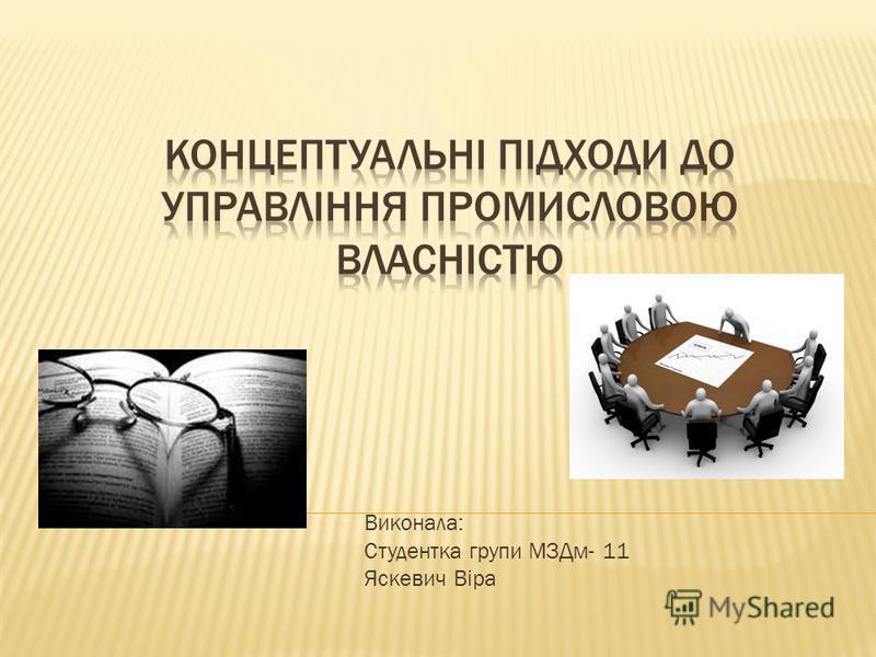 Виконала: Студентка групи МЗДм- 11 Яскевич Віра