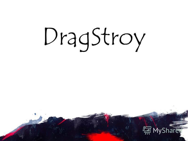 DragStroy