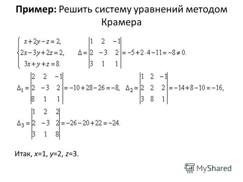 пользуясь определителями решить систему уравнений имен Михаил