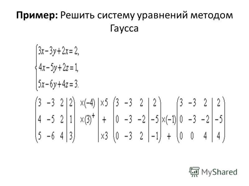 Пример: Решить систему уравнений методом Гаусса