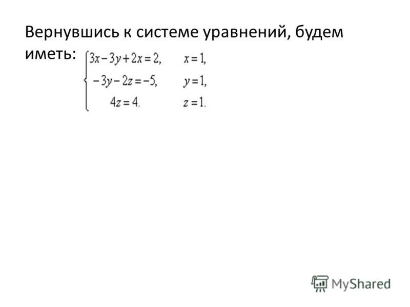 Вернувшись к системе уравнений, будем иметь:
