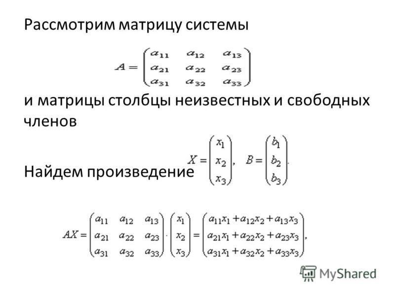 Рассмотрим матрицу системы и матрицы столбцы неизвестных и свободных членов Найдем произведение