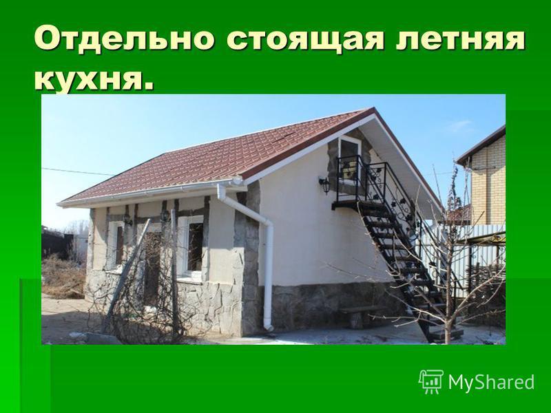 Отдельно стоящая летняя кухня.
