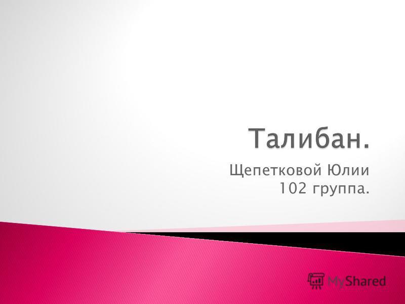 Щепетковой Юлии 102 группа.
