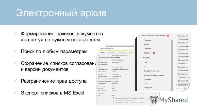 Электронный архив Формирование архивов документов «на лету» по нужным показателям Поиск по любым параметрам Сохранение списков согласований и версий документов Разграничение прав доступа Экспорт списков в MS Excel