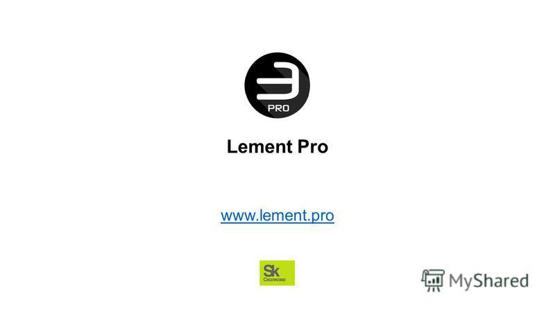 Lement Pro www.lement.pro