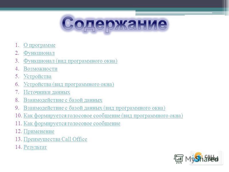 1. О программеО программе 2. Функционал Функционал 3. Функционал (вид программного окна)Функционал (вид программного окна) 4. Возможности Возможности 5. Устройства Устройства 6. Устройства (вид программного окна)Устройства (вид программного окна) 7.