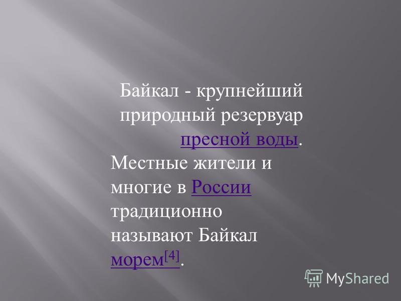 Байкал - крупнейший природный резервуар пресной воды. пресной воды Местные жители и многие в России традиционно называют Байкал морем [4]. России морем [4]