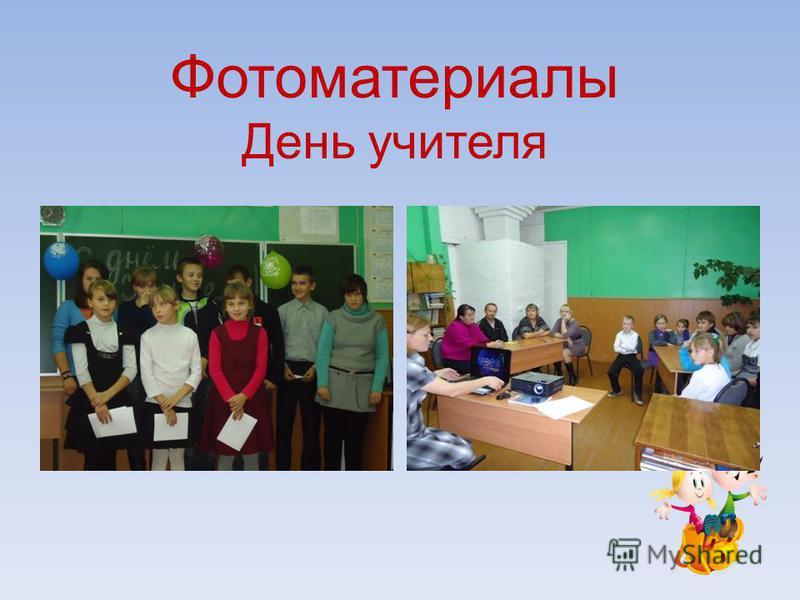 Фотоматериалы День учителя