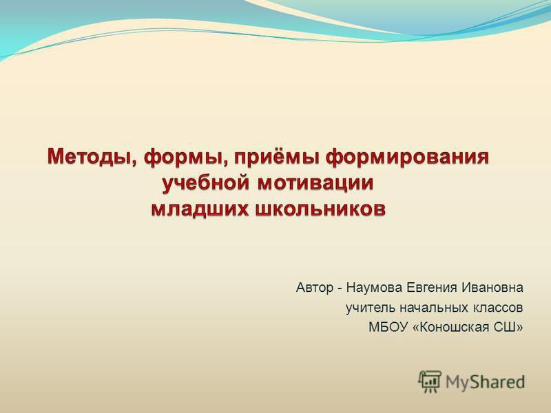 Автор - Наумова Евгения Ивановна учитель начальных классов МБОУ «Коношская СШ»