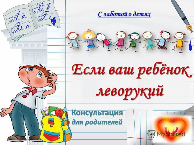 Если ваш ребёнок леворукий С заботой о детях Консультация для родителей