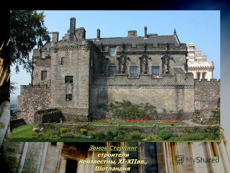 Замок Стерлинг Замок Стерлинг строители неизвестны, XI-XIIвв., Шотландия