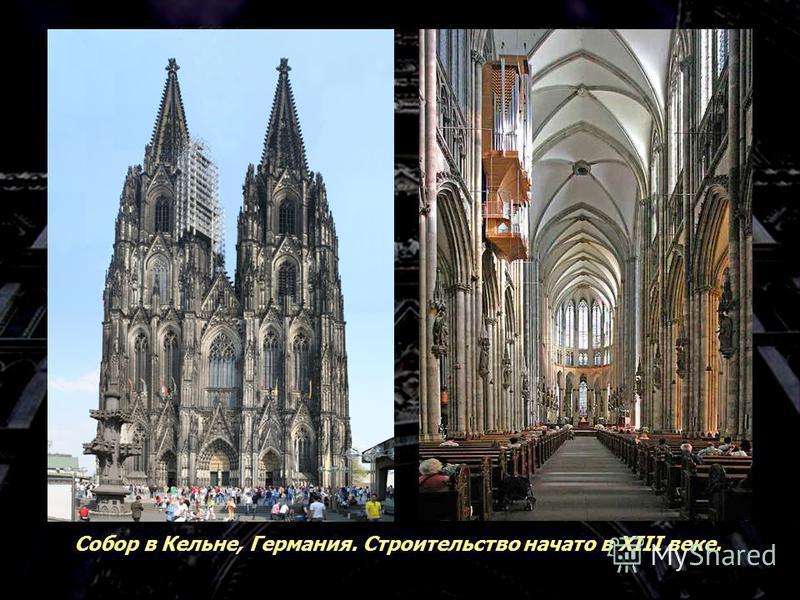 Собор в Кельне, Германия. Строительство начато в XIII веке.