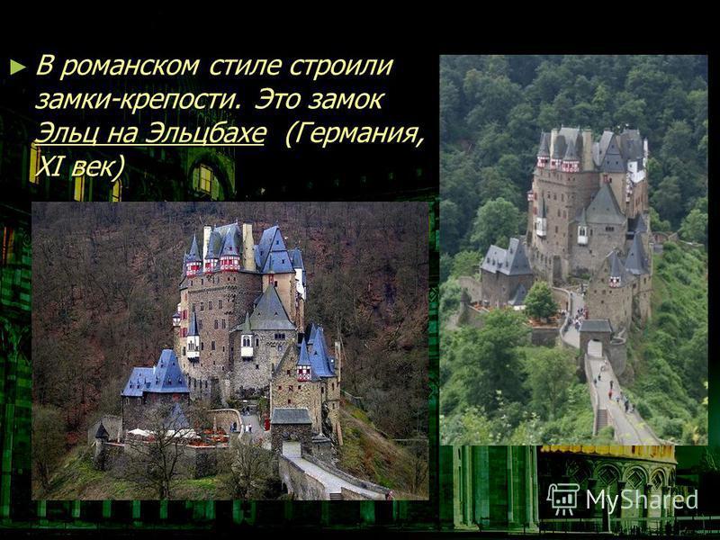 В романском стиле строили замки-крепости. Это замок Эльц на Эльцбахе (Германия, XI век) В романском стиле строили замки-крепости. Это замок Эльц на Эльцбахе (Германия, XI век)