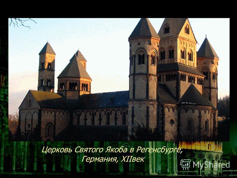 Церковь Святого Якоба в Регенсбурге, Германия, XIIвек