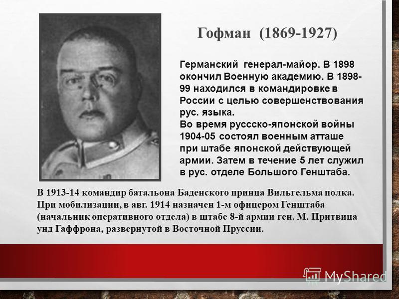 Германский генерал-майор. В 1898 окончил Военную академию. В 1898- 99 находился в командировке в России с целью совершенствования рус. языка. Во время русско-японской войны 1904-05 состоял военным атташе при штабе японской действующей армии. Затем в