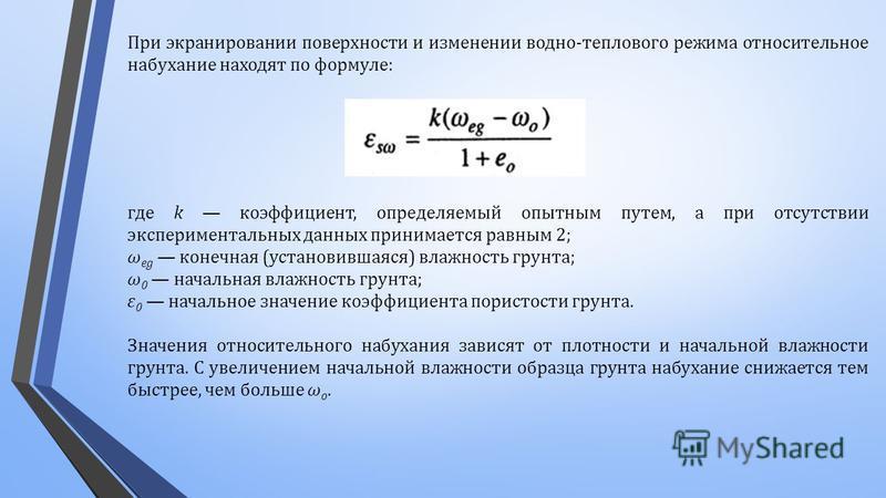 При экранировании поверхности и изменении водно - теплового режима относительное набухание находят по формуле : где k коэффициент, определяемый опытным путем, а при отсутствии экспериментальных данных принимается равным 2; ω eg конечная ( установивша