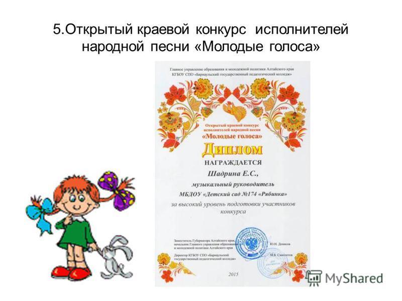 5. Открытый краевой конкурс исполнителей народной песни «Молодые голоса»