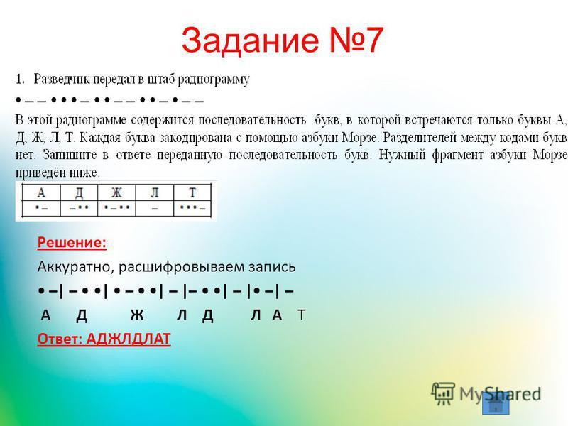 Решение: Аккуратно, расшифровываем запись –| – | – | – |– | – | –| – А Д Ж Л Д Л А Т Ответ: АДЖЛДЛАТ Задание 7
