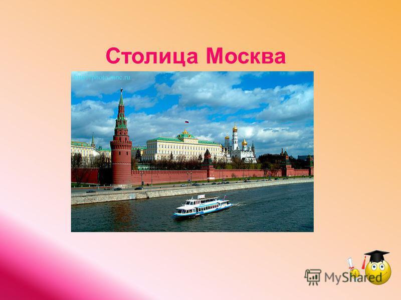 Столица Москва