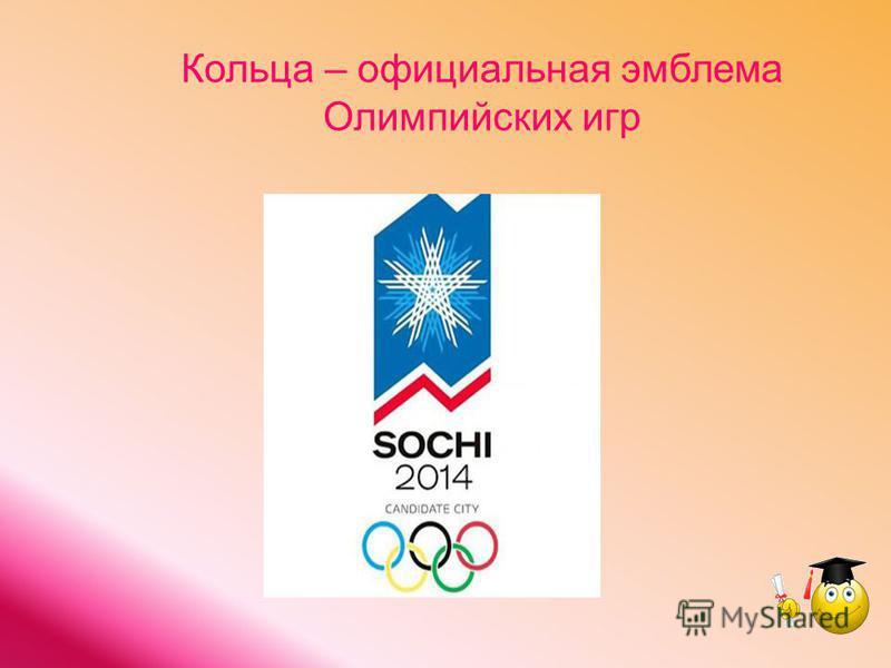 Кольца – официальная эмблема Олимпийских игр