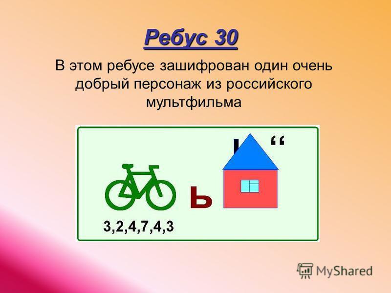 Ребус 30 В этом ребусе зашифрован один очень добрый персонаж из российского мультфильма