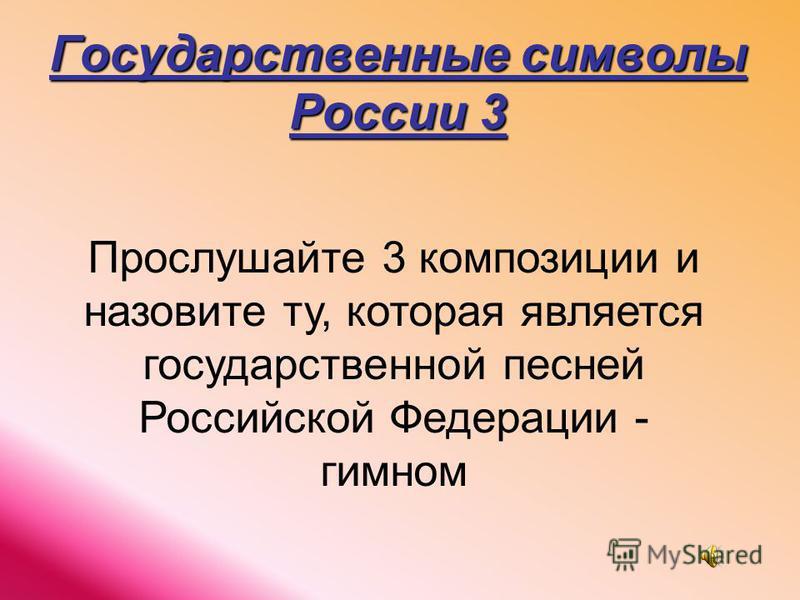 Прослушайте 3 композиции и назовите ту, которая является государственной песней Российской Федерации - гимном Государственные символы России 3