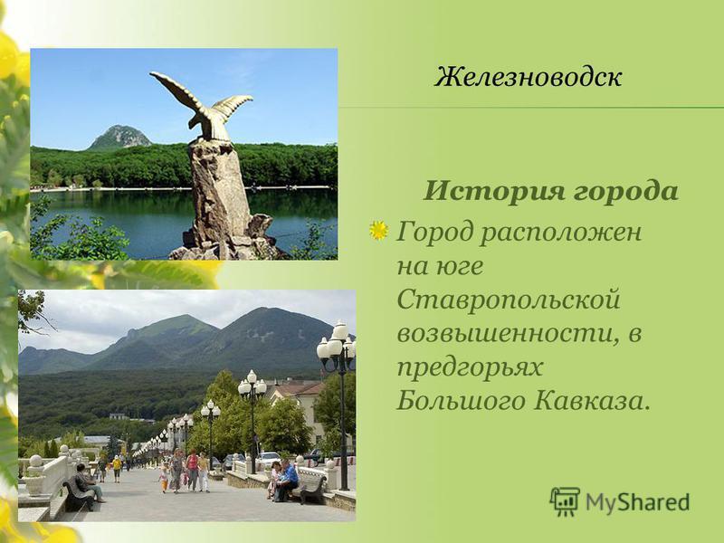 История города Город расположен на юге Ставропольской возвышенности, в предгорьях Большого Кавказа.