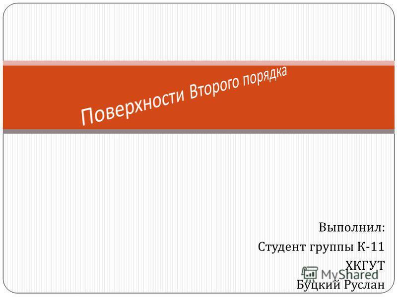 Выполнил : Студент группы К -11 ХКГУТ Буцкий Руслан