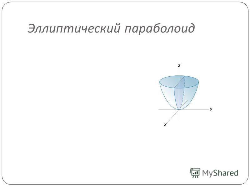Эллиптический параболоид